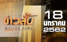 ข่าวสั้น Motion News Break 1 18-01-62