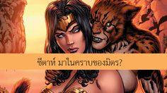 นังเสือมันร้าย!! ข้อมูลใหม่ของ ชีตาห์ ตัวร้ายในหนัง Wonder Woman 1984