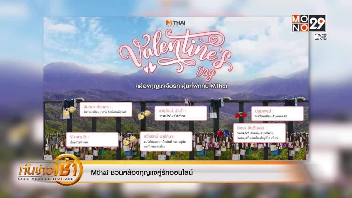 Mthai ชวนคล้องกุญแจคู่รักออนไลน์