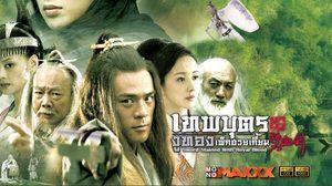 เทพบุตรงูทองเพ็กฮวยเกี้ยม (2007) [พากย์ไทย]