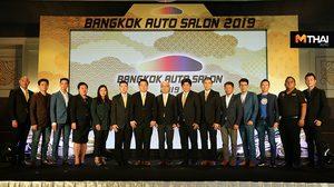 Bangkok International Auto Salon 2019 พร้อมกระหึ่มยกพลโชว์ 3-7 ก.ค.นี้