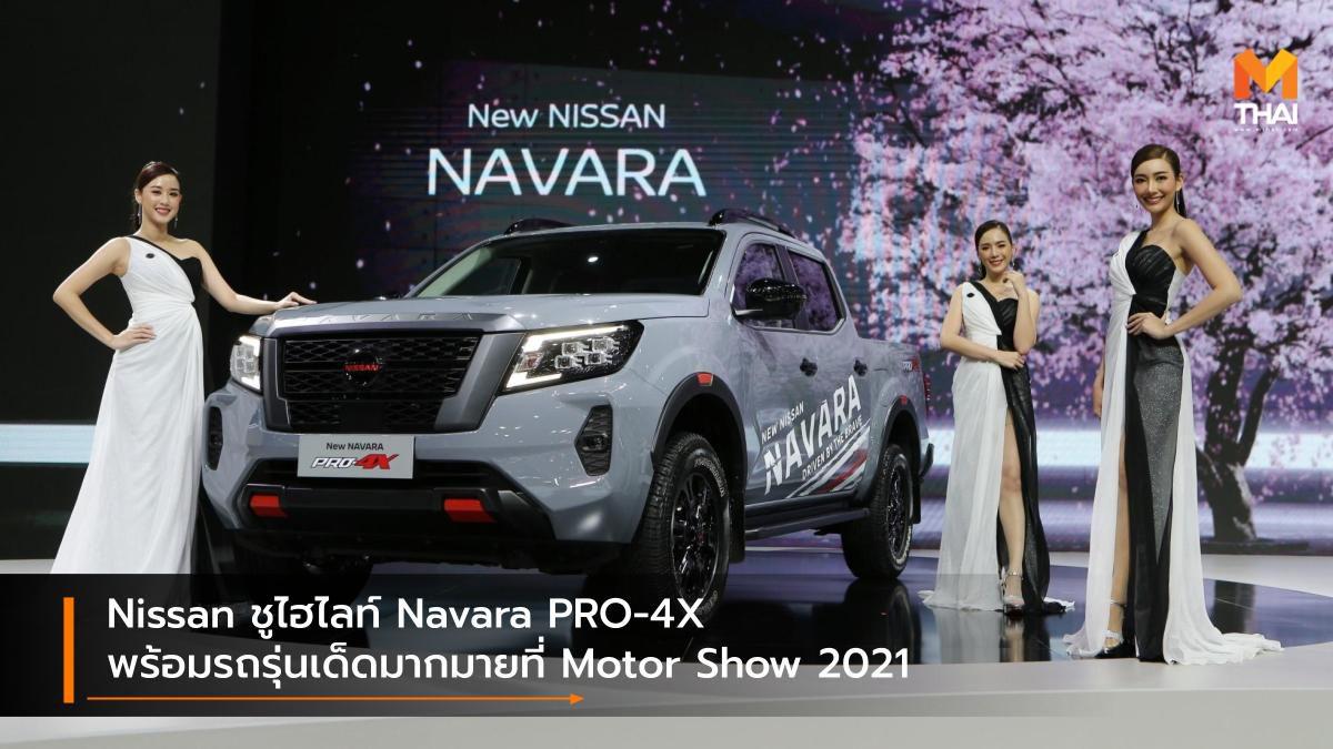 Nissan ชูไฮไลท์ Navara PRO-4X พร้อมรถรุ่นเด็ดมากมายที่ Motor Show 2021