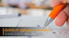 เช็คตารางสอบ ปฏิทินสมัครสอบ วิชาสามัญ 9 วิชา  ปีการศึกษา 2563