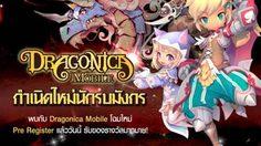 Dragonica Mobile กำเนิดใหม่อีกครั้ง พร้อมความมันส์คูณ2!!