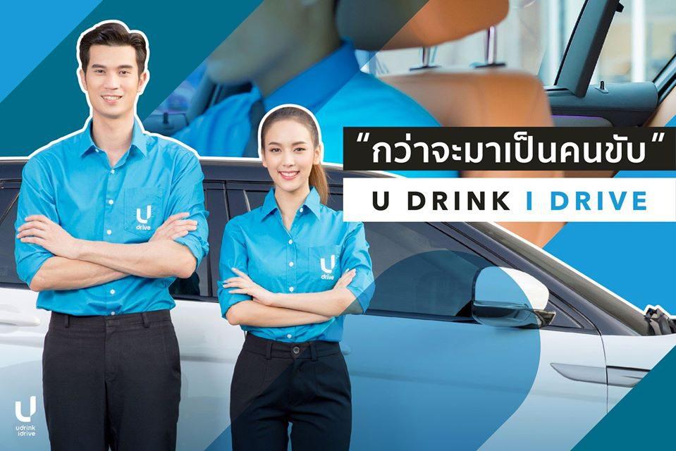 กว่าจะมาเป็นคนขับ U Drink I Drive