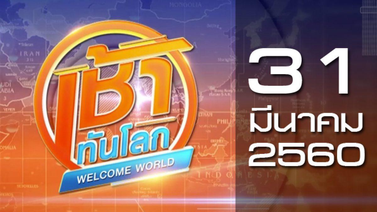 เช้าทันโลก Welcome World 31-03-60