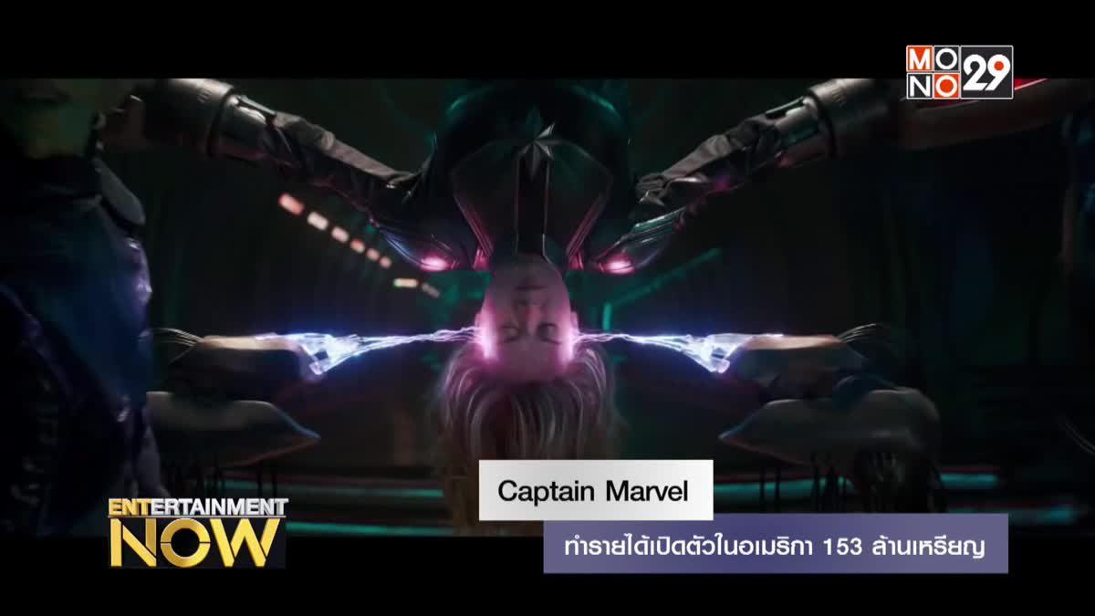 Captain Marvel ทำรายได้เปิดตัวในอเมริกา 153 ล้านเหรียญ