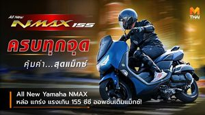 All New Yamaha NMAX หล่อ แกร่ง แรงเกิน 155 ซีซี ออพชั่นเต็มแม็กซ์!