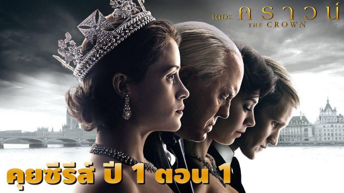 คุยซีรีส์ The Crown เดอะ คราวน์ ปี 1 ตอน 1