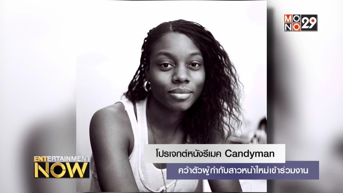 โปรเจกต์หนังรีเมค Candyman คว้าตัวผู้กำกับสาวหน้าใหม่เข้าร่วมงาน