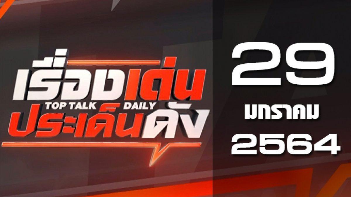 เรื่องเด่นประเด็นดัง Top Talk Daily 29-01-64