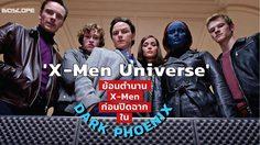 'X-Men Universe' ย้อนตำนาน X-Men ก่อนปิดฉากใน Dark Phoenix