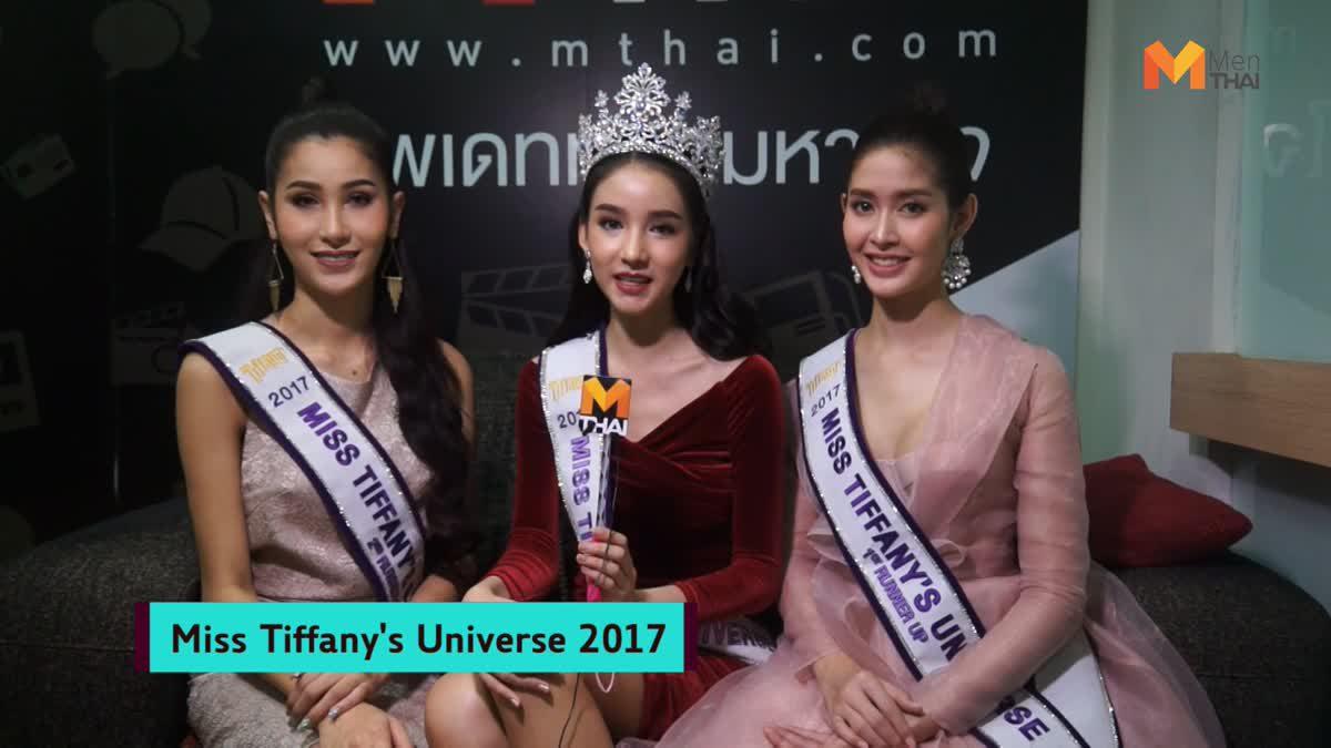 โยชิ นำทีม Miss Tiffany 2017 แจกความน่ารักสดใสขอบคุณแฟนๆ