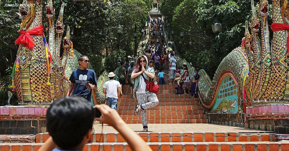 จ.เชียงใหม่ จำนวนนักท่องเที่ยวต่างชาติลดลง