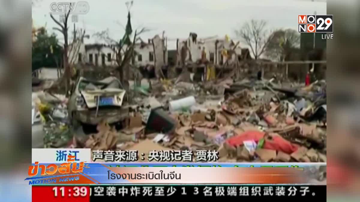 โรงงานระเบิดในจีน
