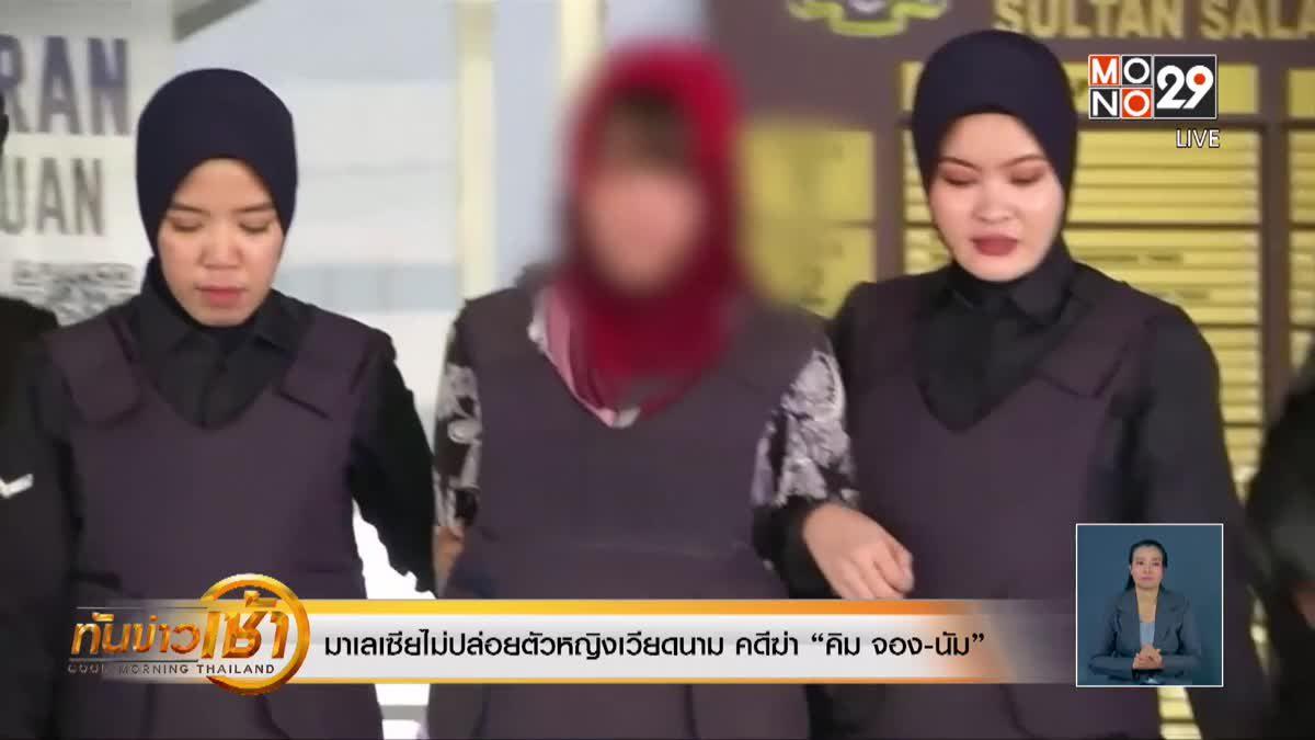 """มาเลเซียไม่ปล่อยตัวหญิงเวียดนาม คดีฆ่า """"คิม จอง-นัม"""""""