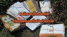 ดำเนินคดี! บุรุษไปรษณีย์ ทิ้งจดหมายในป่า