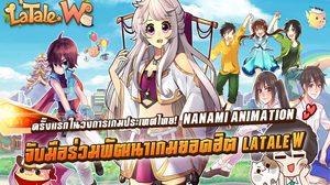 ครั้งแรกในไทย! Nanami Animation จับมือร่วมพัฒนาเกม Latale W
