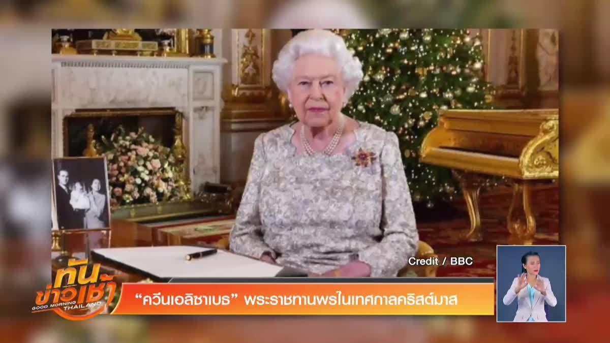 """""""ควีนเอลิซาเบธ"""" พระราชทานพรในเทศกาลคริสต์มาส"""