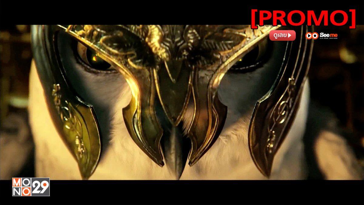 Legend of the Guardians: The Owls of Ga'hoole มหาตำนานวีรบุรุษองครักษ์ นกฮูกผู้พิทักษ์แห่งกาฮูล [PROMO]