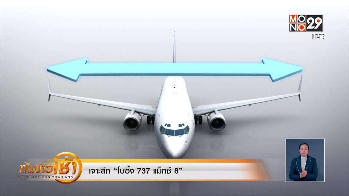 """เจาะลึก """"โบอิ้ง 737 แม็กซ์ 8"""
