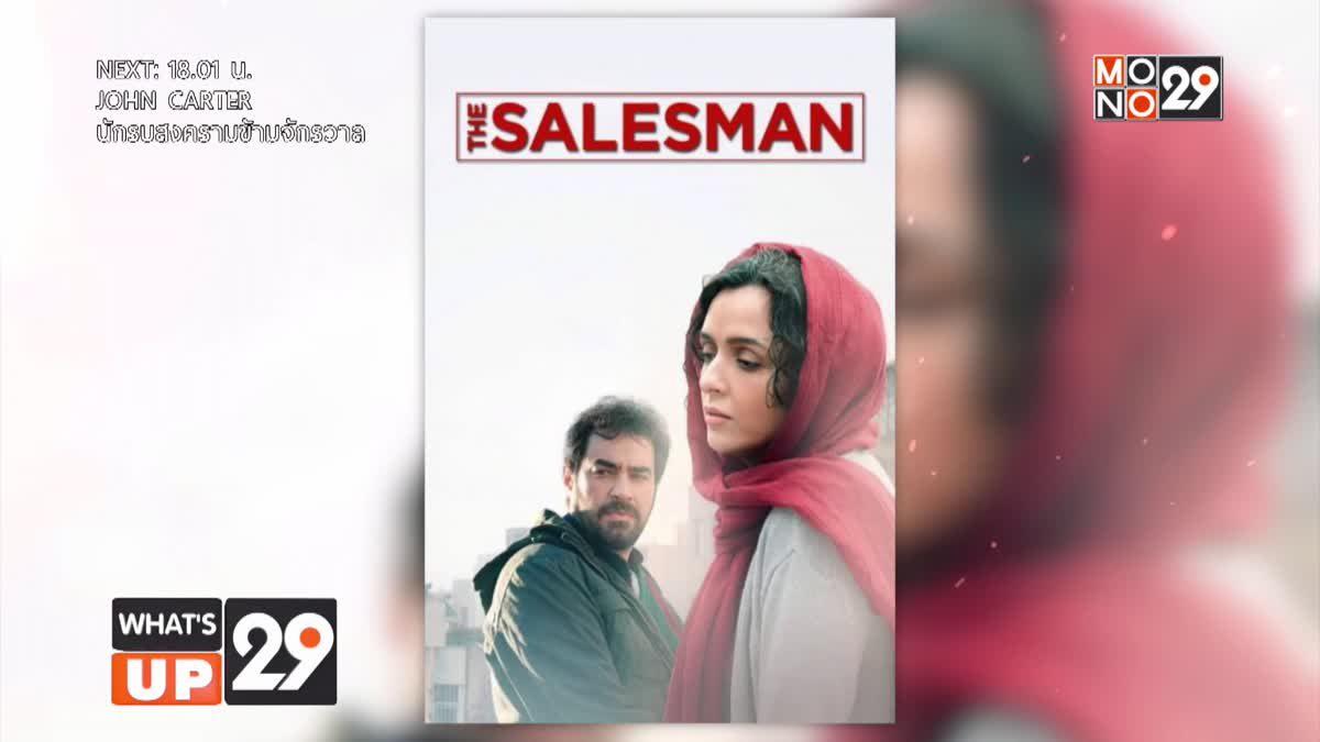 "MONOMAX ชวนดูภาพยนตร์ดี ดีกรีรางวัล  ""The Salesman เดอะ เซลล์แมน"""