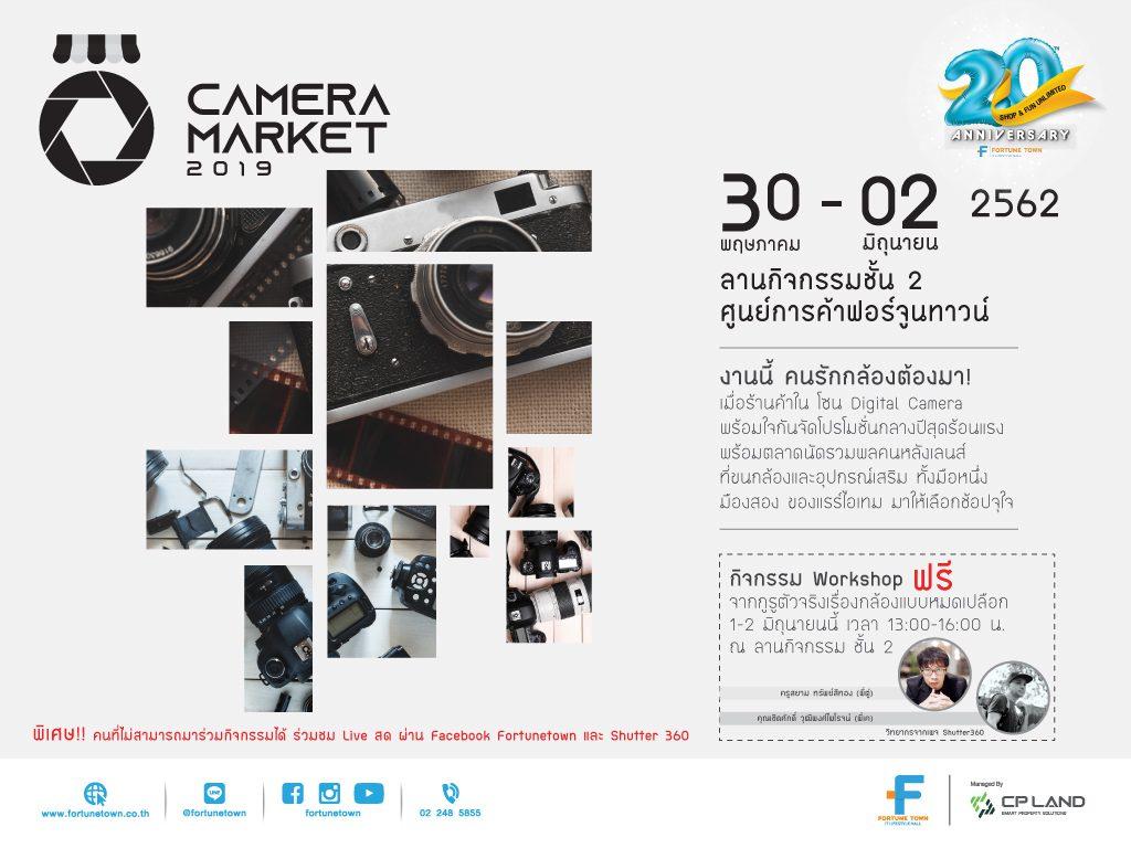 คนรักกล้อง ช้อปกลางปี เตรียมเช็คอินงาน  Camera Market 2019@FortuneTown
