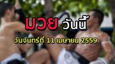 โปรแกรมมวยไทยวันนี้ วันจันทร์ที่ 11 เมษายน 2559