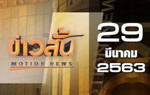 ข่าวสั้น Motion News Break 2 29-03-63