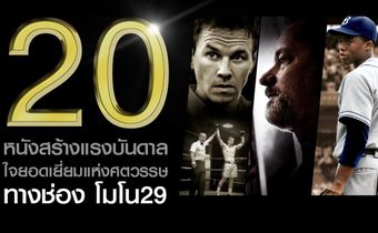 พบกับหนังสร้างแรงบันดาลใจยอดเยี่ยมแห่งศตวรรษที่สร้างจากเรื่องจริงได้ทาง MONO29