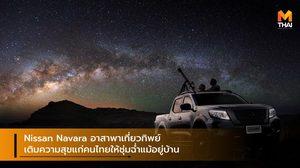 Nissan Navara อาสาพาเที่ยวทิพย์ เติมความสุขแก่คนไทยให้ชุ่มฉ่ำ
