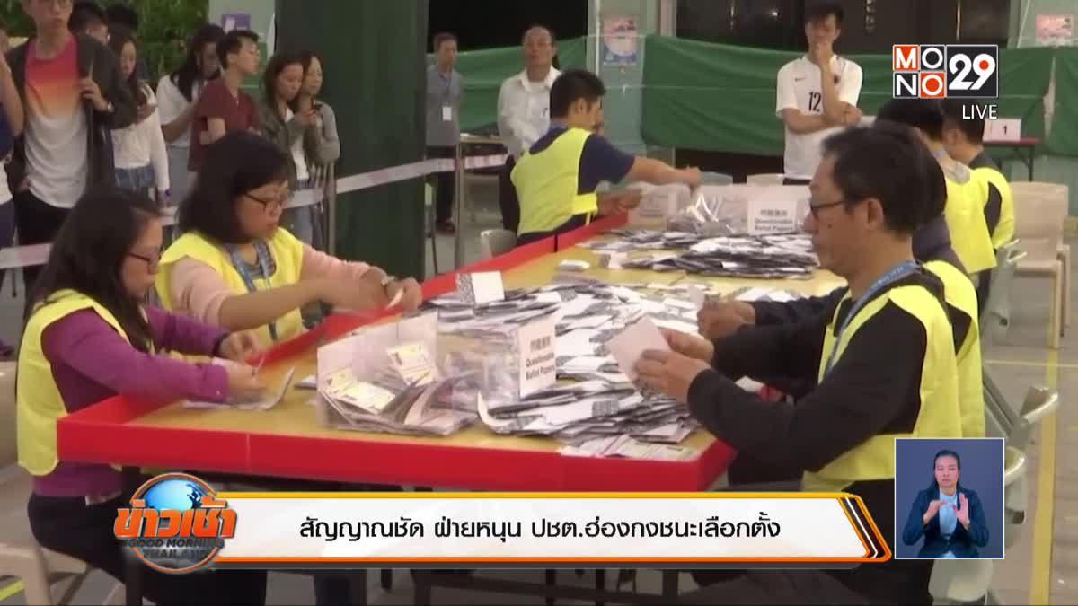 สัญญานชัด ฝ่ายหนุน ปชต.ฮ่องกงชนะเลือกตั้ง