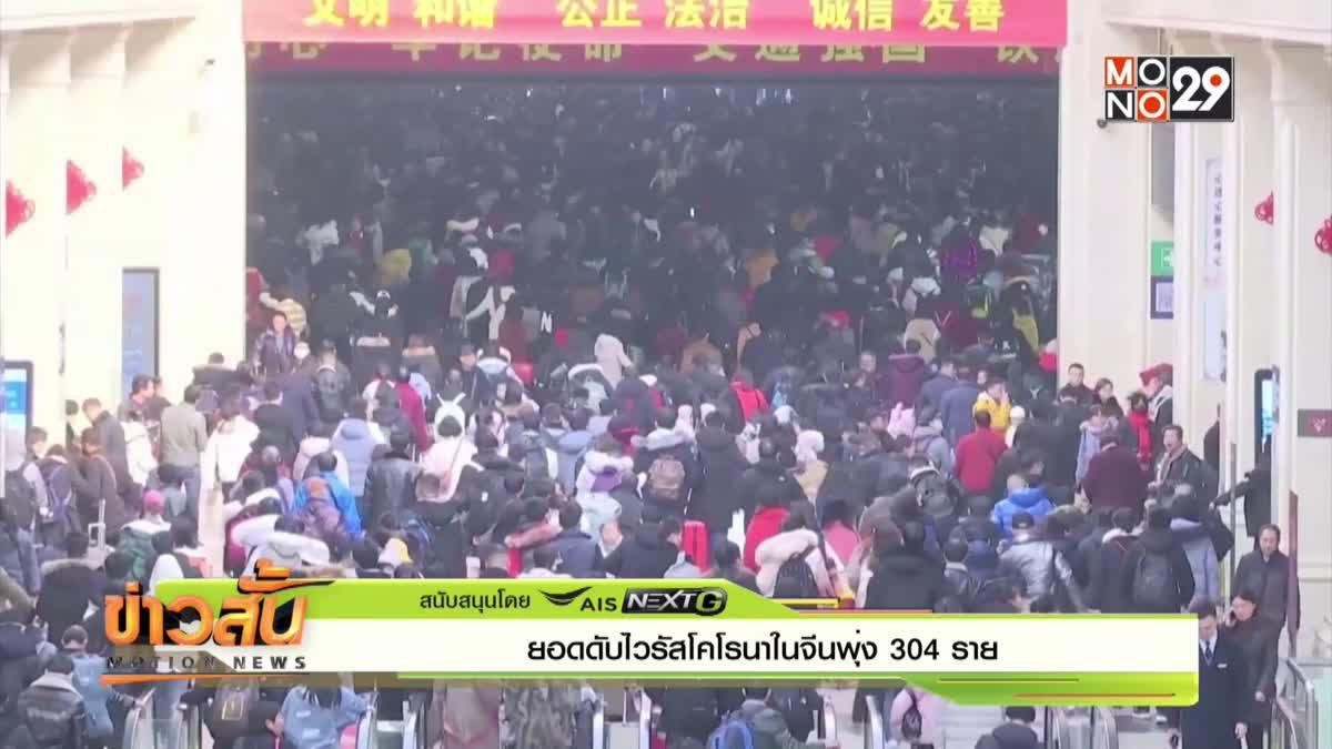 ยอดดับไวรัสโคโรนาในจีนพุ่ง 304 ราย