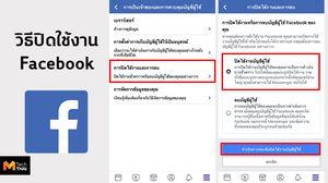 วิธีปิด Facebook ชั่วคราว เมื่อยังไม่ต้องการใช้งาน