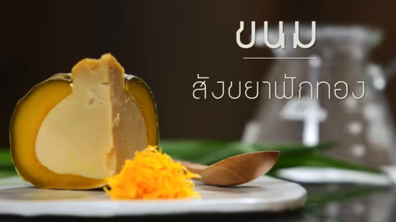 สูตร สังขยาฟักทอง ขนมหวานไทยเนื้อนุ่มละมุนลิ้น