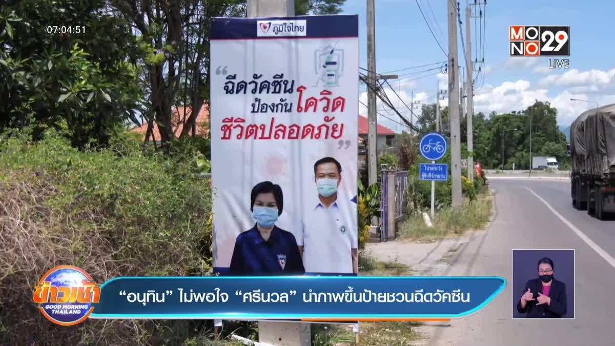 """""""อนุทิน"""" ไม่พอใจ """"ศรีนวล"""" นำภาพขึ้นป้ายชวนฉีดวัคซีน"""