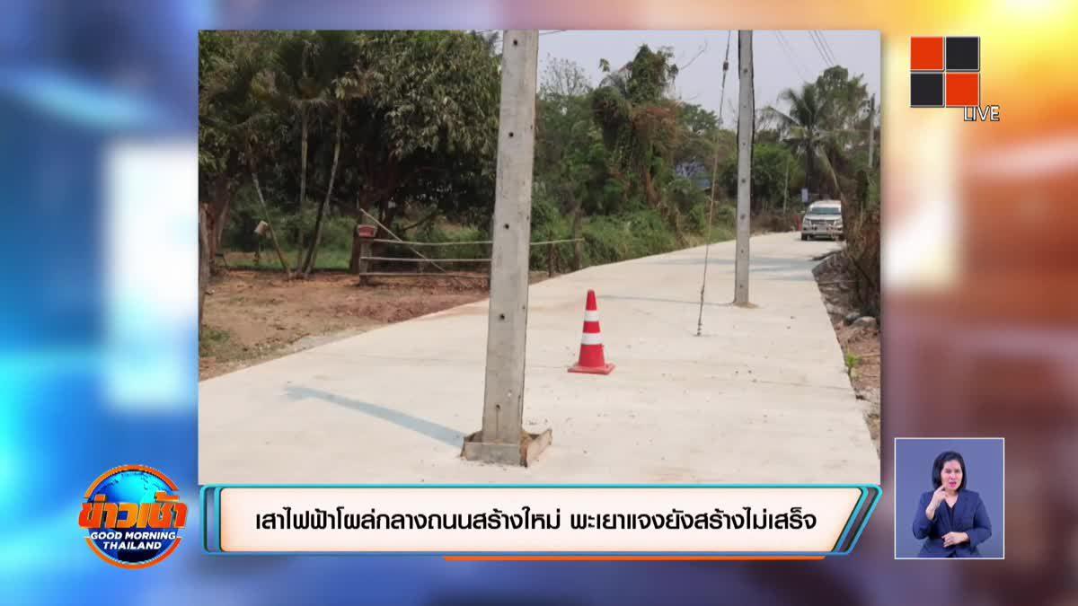 เสาไฟฟ้าโผล่กลางถนนสร้างใหม่