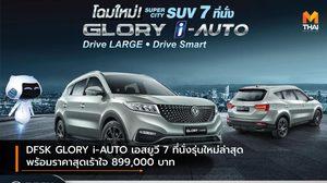 DFSK GLORY i-AUTO เอสยูวี 7 ที่นั่งรุ่นใหม่ล่าสุด พร้อมราคาสุดเร้าใจ 899,000 บาท