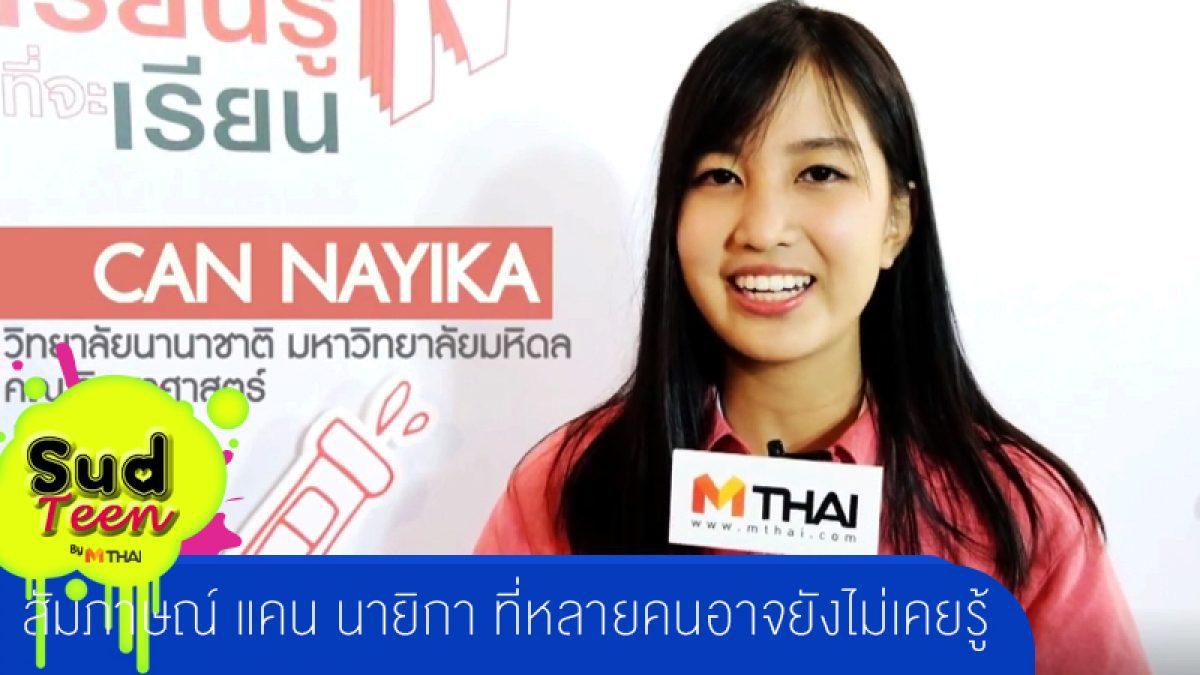 สัมภาษณ์สาว แคน นายิกา อดีตสมาชิก BNK48 ที่หลายคนอาจยังไม่เคยรู้
