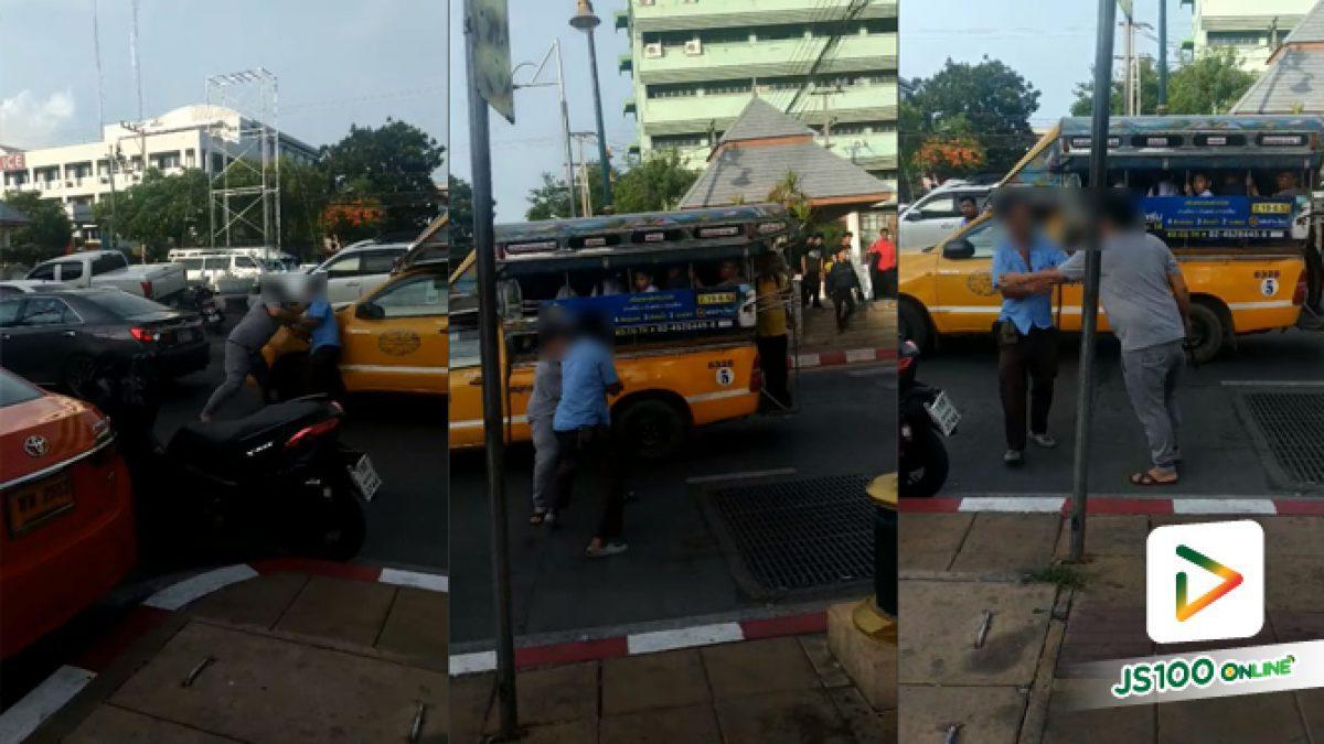 คลิปคนขับแท็กซี่กับคนขับจยย.ทะเลาะกันรถสองแถวจอดอยู่ใกล้ๆโดยลูกหลงรถบุบ จ.สมุทรสาคร (05-06-62)