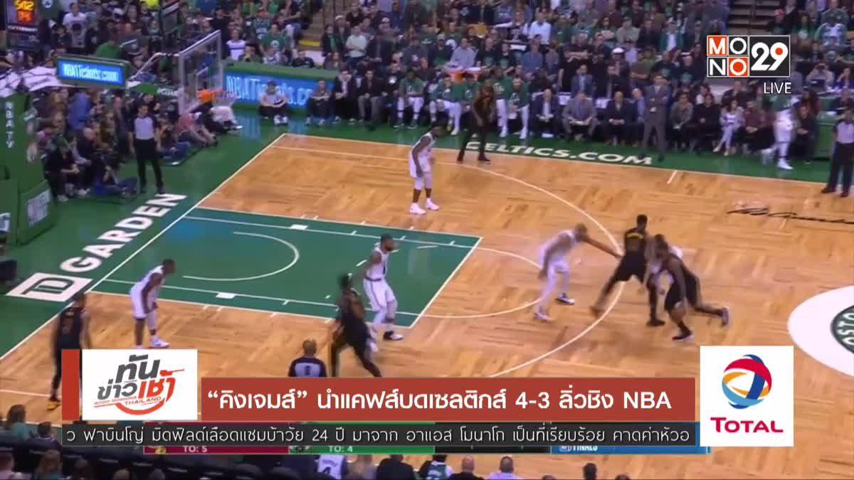 """""""คิงเจมส์"""" นำแคฟส์บดเซลติกส์ 4-3 ลิ่วชิง NBA"""
