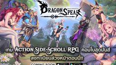 Dragon Spear ลงทะเบียนล่วงหน้า รับไอเทมพิเศษ กดเลยให้ไว!