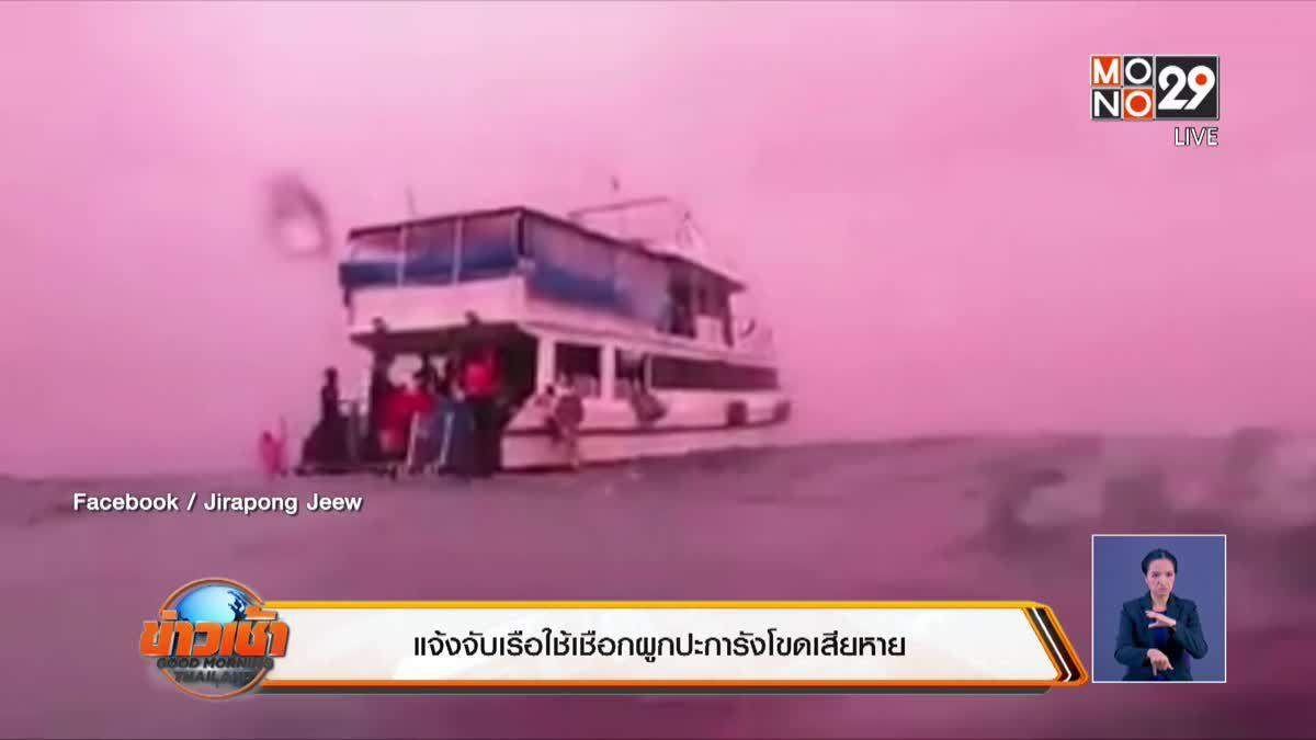 แจ้งจับเรือใช้เชือกผูกปะการังโขดเสียหาย
