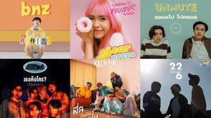 ศิลปินหน้าใหม่ 7 วง 7 เพลง 7 วัน กับโปรเจกต์พิเศษ NEW KIDS IN THE BOXX