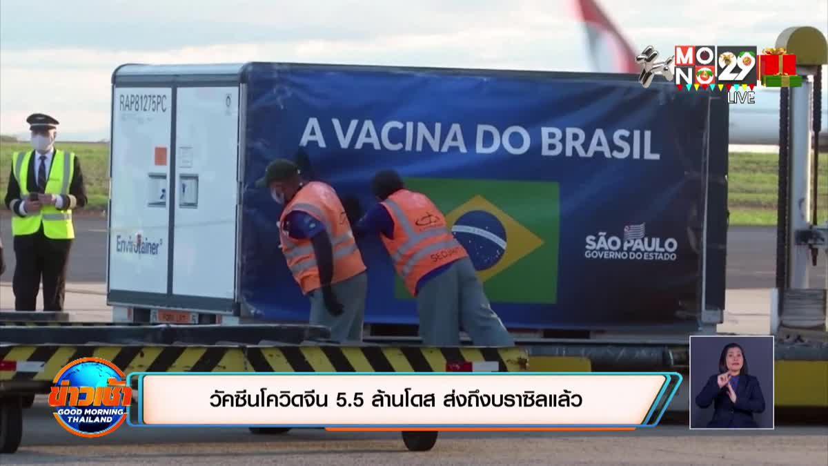 วัคซีนโควิดจีน 5.5 ล้านโดส ส่งถึงบราซิลแล้ว