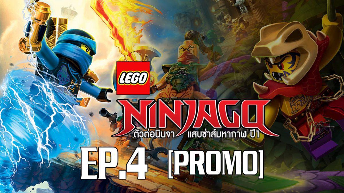 Lego Ninjago มหัศจรรย์อัศวินเลโก้ S1 EP.4 [PROMO]