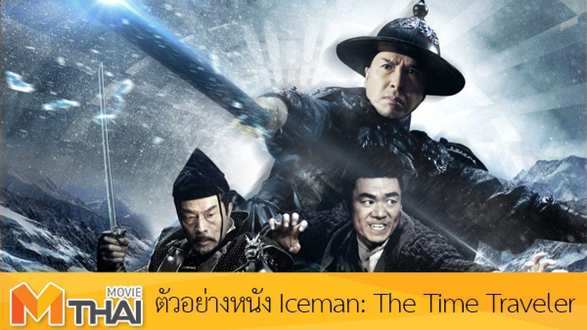 ตัวอย่างหนัง Iceman: The Time Traveler