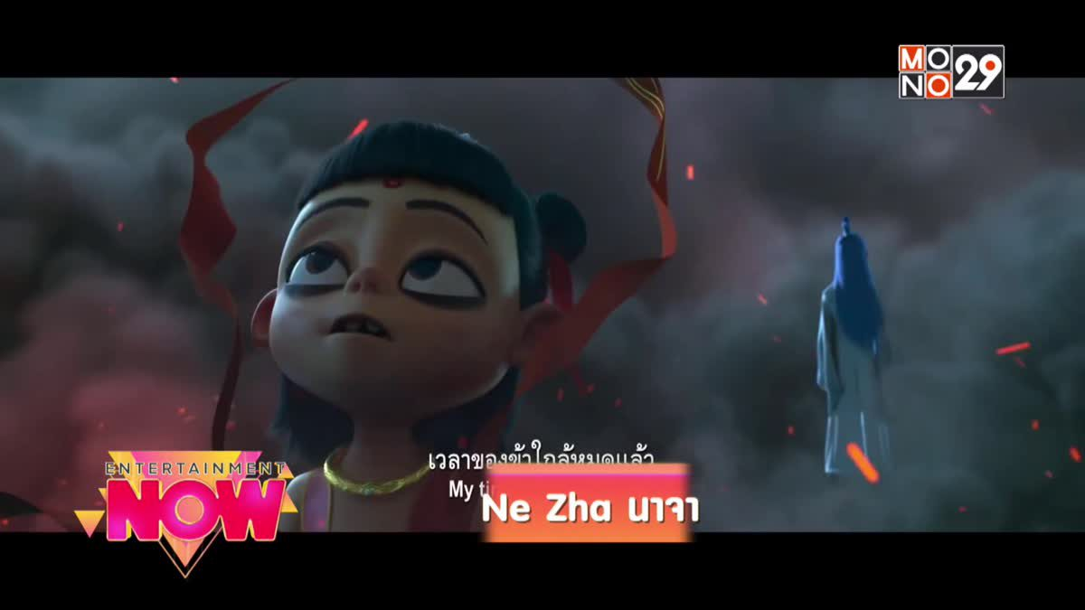 Movie Review :  Ne Zha นาจา