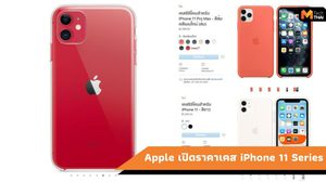 Apple เปิดราคาขายเคส iPhone 11, iPhone 11 Pro และ iPhone 11 Pro Max
