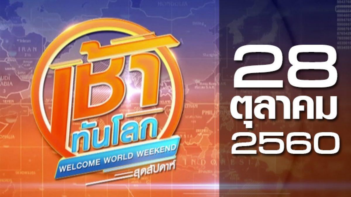 เช้าทันโลก สุดสัปดาห์ Welcome World Weekend 28-10-60